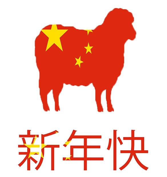 Happy New Year Chinese 2015